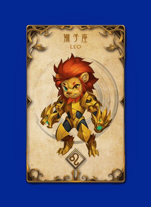 狮子座 (7/23 - 8/22) Leo